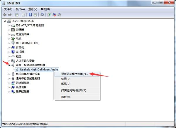 windows7电脑声音嘶哑怎么解决