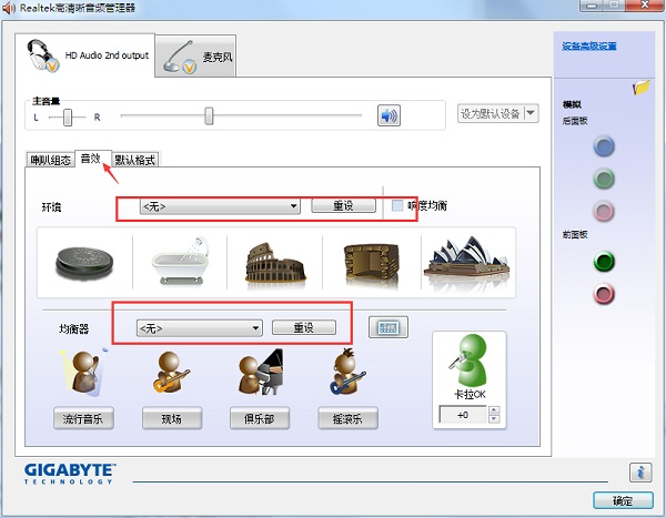 win7 64位旗舰版电脑偶尔声音滋滋怎么解决
