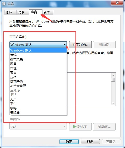 windows7电脑声音有滋滋杂音怎么办