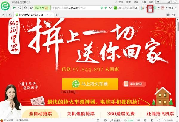 360浏览器春节抢票专版