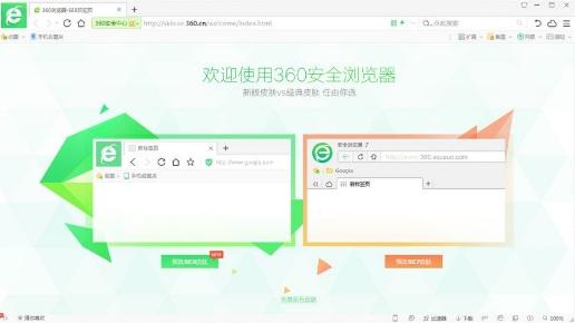360浏览器绿色精简版