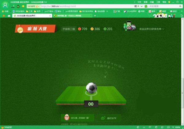 360浏览器世界杯专版v7.0.0.175