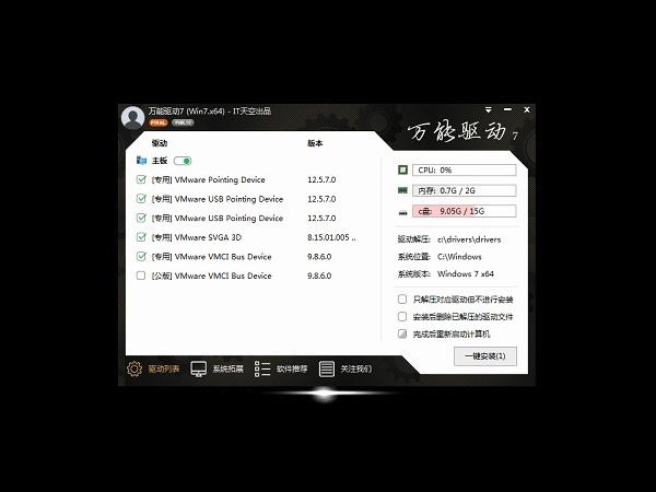 Ghost Win7 64位旗舰装机版驱动加强版
