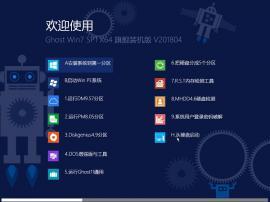 【Win7 64位精品】Ghost Win7 SP1 x64 旗舰装机版 V2018.04