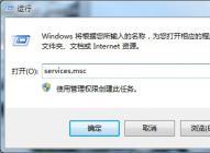 win7系统电脑错误代码711的解决方法