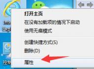 win7 64位纯净版如何设置代理服务器上网
