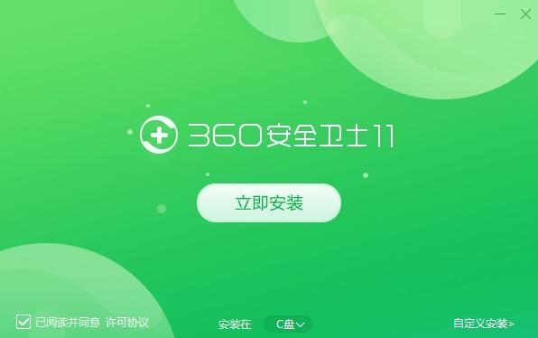 360安全卫士官网2017