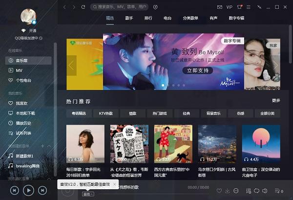 最新qq音乐官网下载