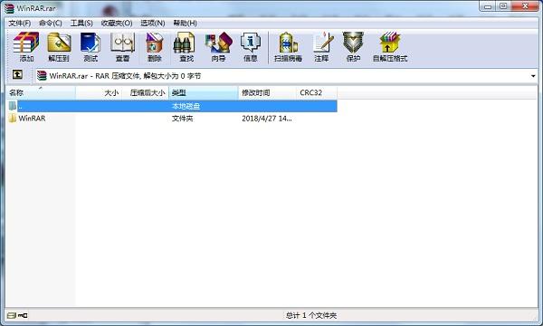 winrar中文版免费下载