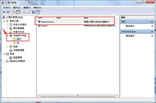 w764位旗舰版账户密码无法修改怎么办