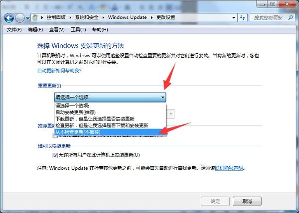 win7系统更新怎么关闭?
