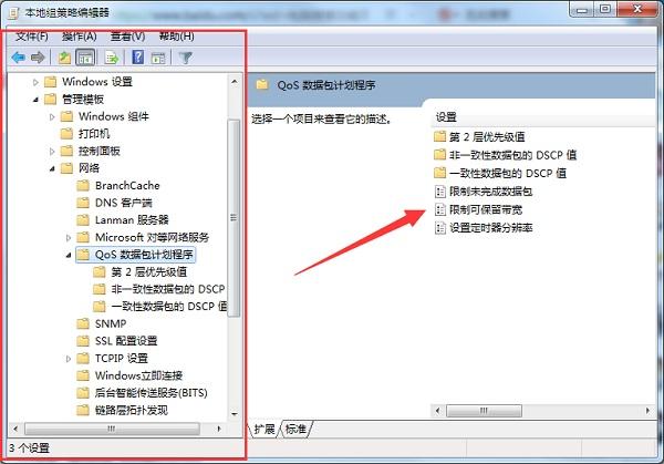 win7 64位旗舰版如何提升带宽网速