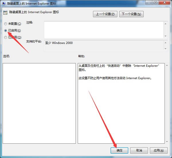 win7纯净版32位桌面ie删除不了