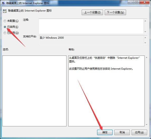 win7纯净版32位删除桌面ie图标的方法