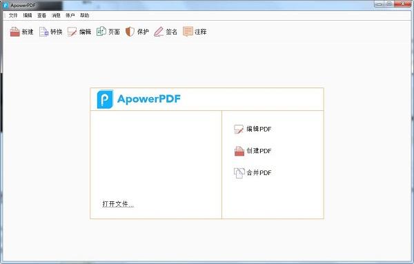 ApowerPDF下载