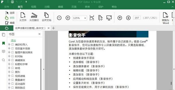iSkysoft PDF Editor 6 Pro下载