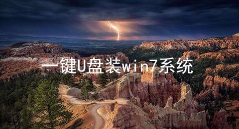 一键U盘装win7系统
