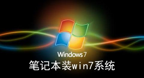 笔记本装win7系统