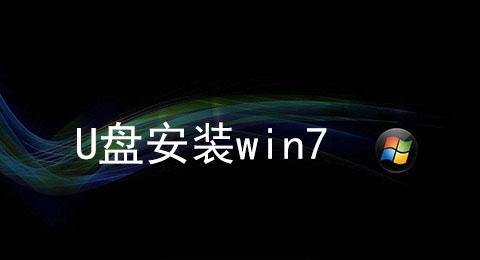 U盘安装win7