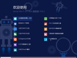 【Win7 64位精品】Ghost Win7 SP1 x64 旗舰版 V16.2