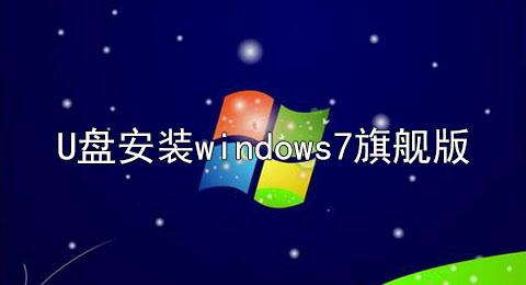 U盘安装windows7旗舰版