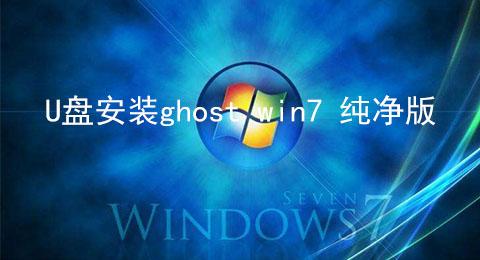 U盘安装ghost win7 纯净版