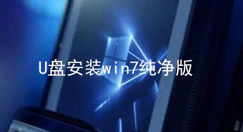 U盘安装win7纯净版