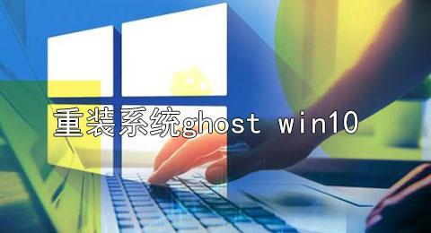 重装系统ghost win10