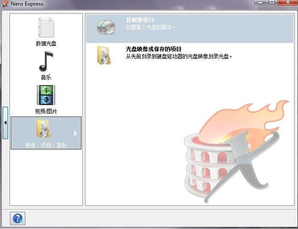 nero8中文破解版完整版