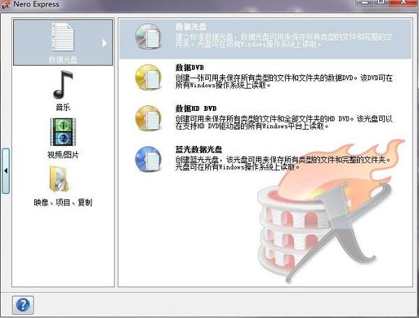 nero9中文破解版下载