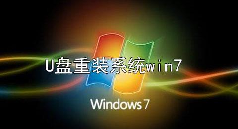 U盘重装系统win7