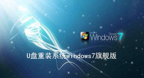 U盘重装系统windows7旗舰版