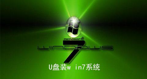 U盘装w in7系统