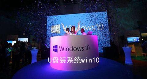 U盘装系统win10