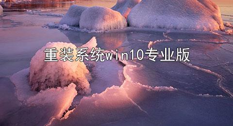 重装系统win10专业版