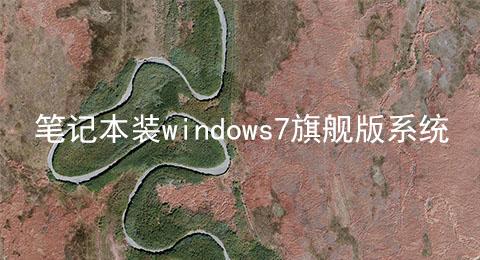 笔记本装windows7旗舰版系统