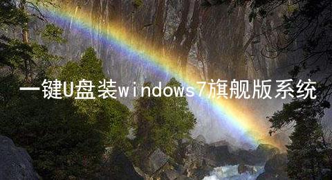 一键U盘装windows7旗舰版系统