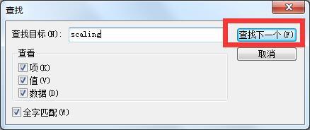 w7系统游戏全屏有黑边怎么办?游戏不能全屏的处理技巧