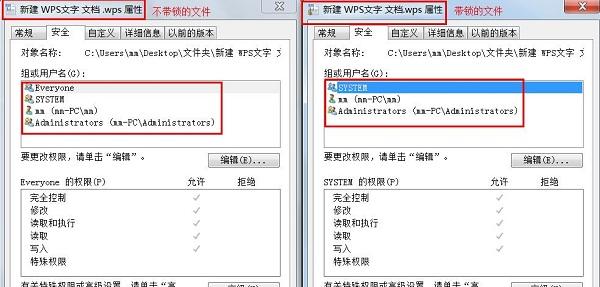 windows7旗舰版图标上一个锁子怎么办