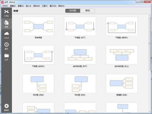 xmind for mac 破解版下载