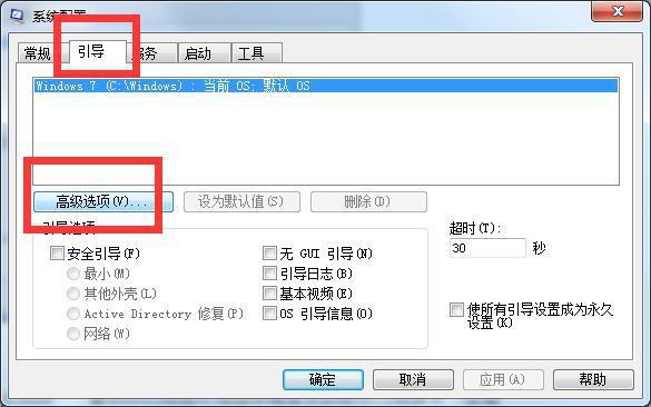 win7网络优化设置步骤