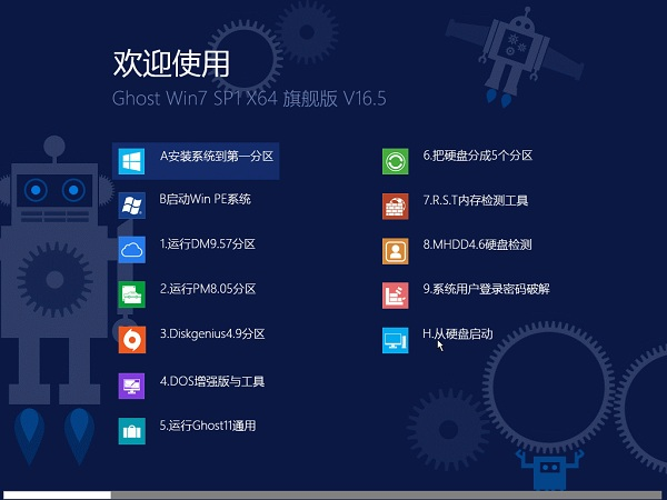 【Win7 64位精品】Ghost Win7 SP1 x64 旗舰版 V16.5