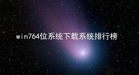 win764位系统下载系统排行榜
