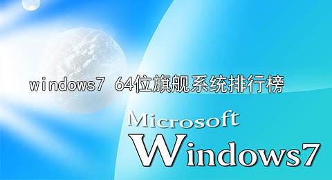 windows7 64位旗舰系统排行榜
