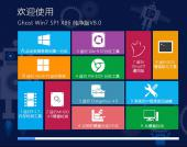【Win7 32位纯净版】Ghost Win7 SP1 纯净版 V8.0