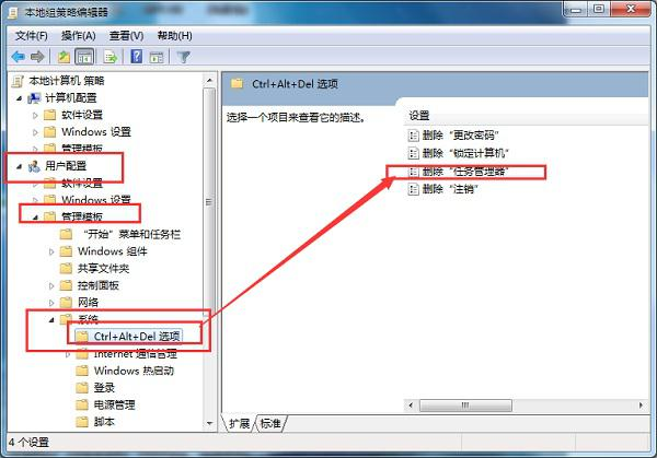 windows7 64位旗舰任务管理器被禁用怎么办