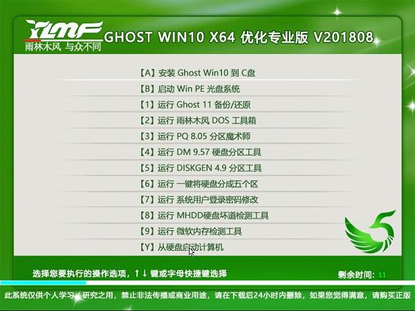 雨林木风 GHOST WIN10 1803 X64 优化专业版 V2018.08