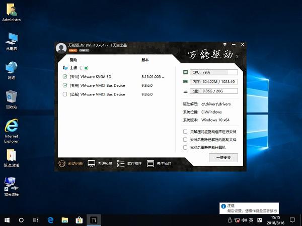 Ghost Win10 1803 X64 专业版 V3.8(纯净驱动增强版)