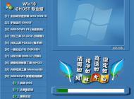 风林火山 GHOST WIN10 1803 X64 纯净专业版 V2018.08