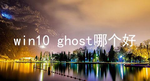 win10 ghost哪个好